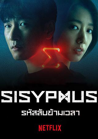 >Sisyphus: The Myth รหัสลับข้ามเวลา ตอนที่ 1-16 พากย์ไทย
