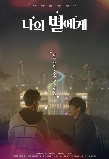 >To My Star (2021) ตอนที่ 1-9 ซับไทย