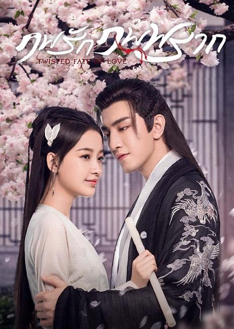 >Twisted Fate of Love (2020) ภพรักภพพราก ตอนที่ 1-43 ซับไทย