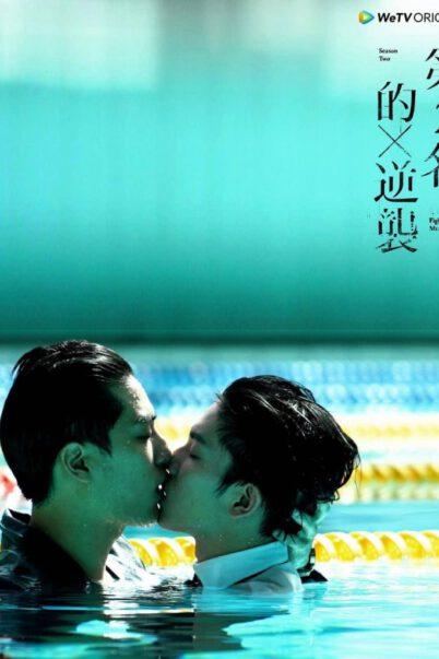>We Best Love Fighting Mr. 2nd (2021) ตอนที่ 1-7 ซับไทย