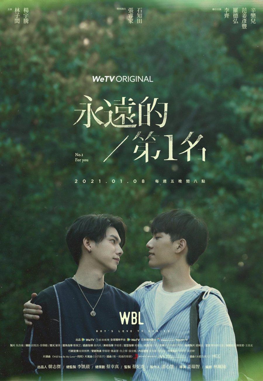 >We Best Love No.1 For You (2020) ตอนที่ 1-6 ซับไทย