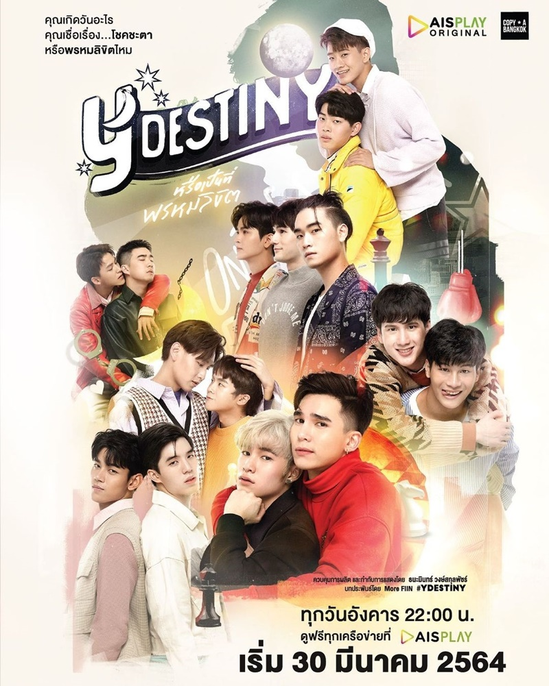 >Y-Destiny (2021) หรือเป็นที่พรหมลิขิต ตอนที่ 1-4 พากย์ไทย