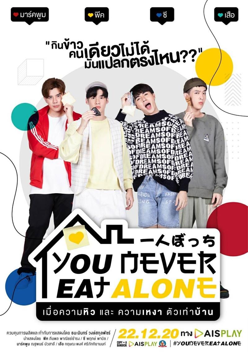 >You Never Eat Alone (2020) เมื่อความหิวและความเหงาตัวเท่าบ้าน ตอนที่ 1-10 พากย์ไทย