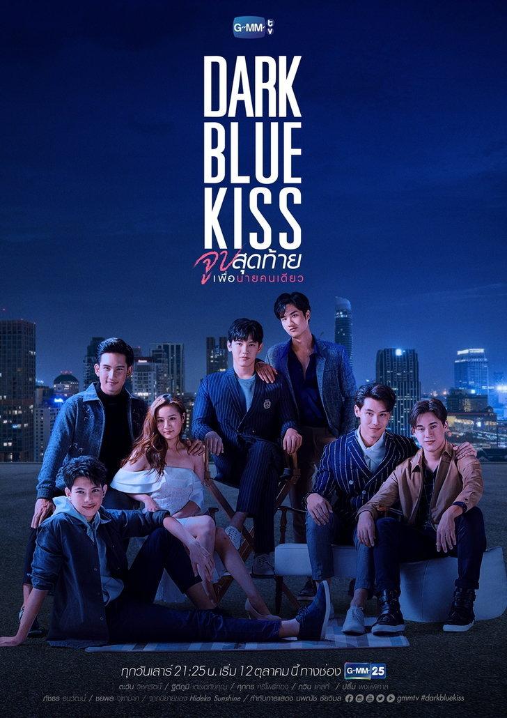 >จูบสุดท้ายเพื่อนายคนเดียว Dark Blue Kiss ตอนที่ 1-12 พากย์ไทย
