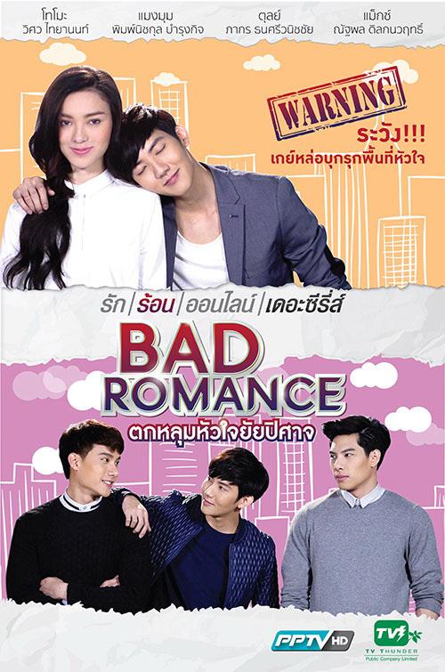 >ตกหลุมหัวใจยัยปีศาจ Bad Romance The Series ตอนที่ 1-13 พากย์ไทย