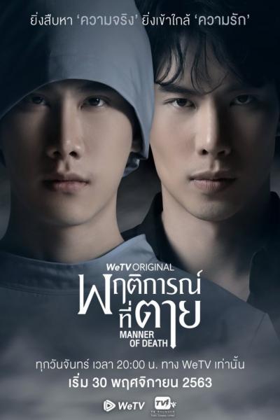 >พฤติการณ์ที่ตาย (2020) Manner of Death ตอนที่ 1-14 พากย์ไทย