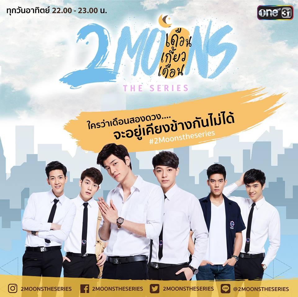 >2 Moons The Series เดือนเกี้ยวเดือน ตอนที่ 1-12 พากย์ไทย