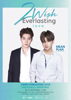>2 Wish Everlasting love ตอนที่ 1-2 พากย์ไทย