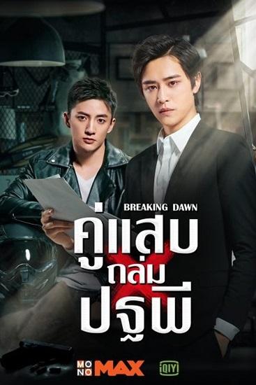 >Breaking Dawn (2019) คู่แสบถล่มปฐพี ตอนที่ 1-24 พากย์ไทย
