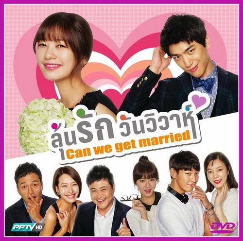 >Can We Get Married? (2012) ลุ้นรักวันวิวาห์ ตอนที่ 1-20 พากย์ไทย