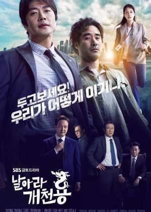 >Delayed Justice (2020) ตอนที่ 1-40 ซับไทย