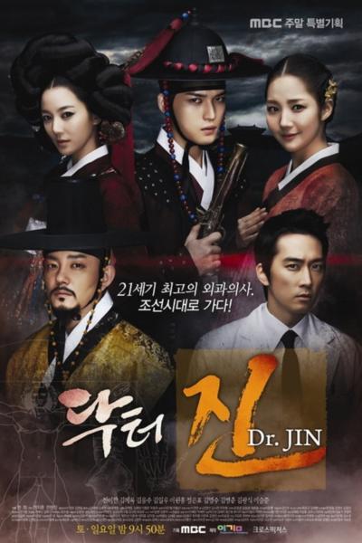 >Dr. Jin (2012) ดอกเตอร์จิน หมอข้ามศตวรรษ ตอนที่ 1-24 พากย์ไทย