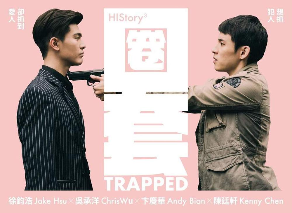 >HIStory3: Trapped ตอนที่ 1-20 ซับไทย