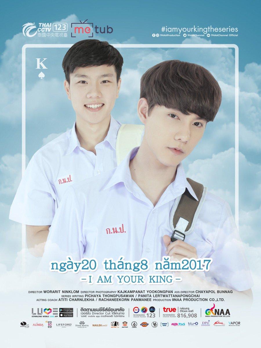 >I AM YOUR KING ผมขอสั่งให้คุณ ตอนที่ 1-5 พากย์ไทย