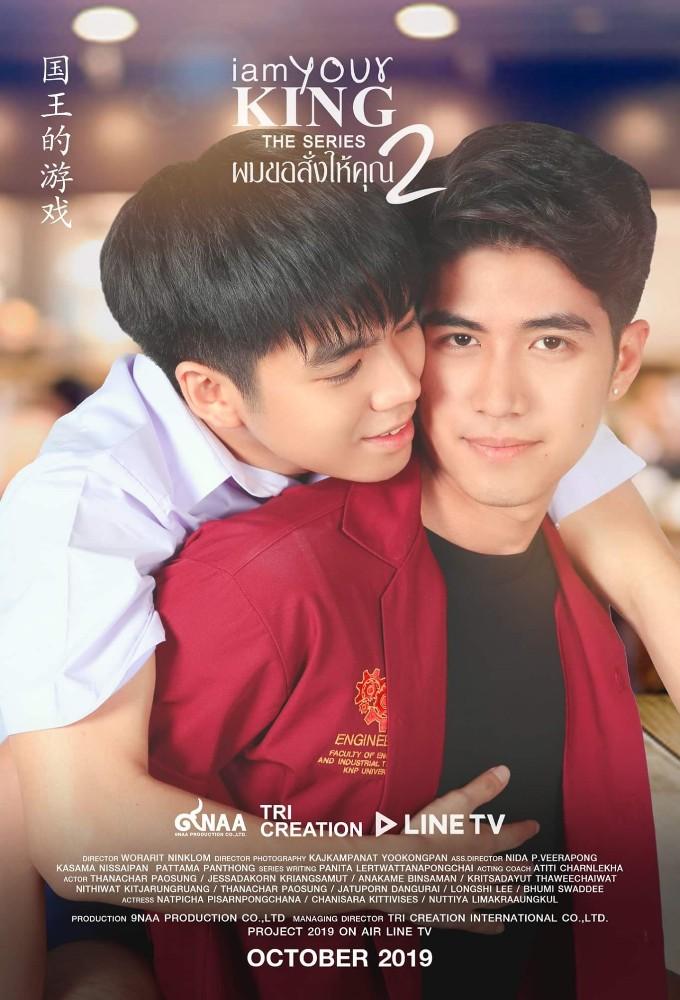 >I AM YOUR KING SS2 ผมขอสั่งให้คุณ ซีซั่น 2 ตอนที่ 1-10 พากย์ไทย