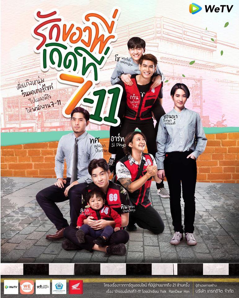 >I Found Love in 7-11 (รักของพี่เกิดที่ 7-11) ตอนที่ 1-5 พากย์ไทย
