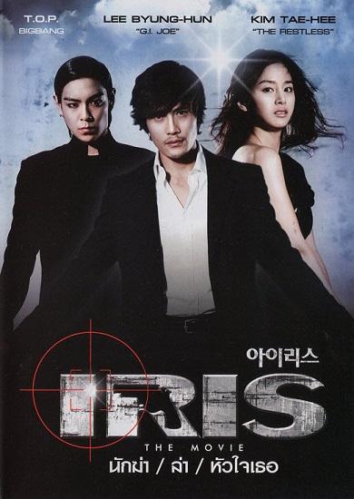 >IRIS นักฆ่าล่าหัวใจเธอ ภาค 1 (2014) ตอนที่ 1-20 พากย์ไทย