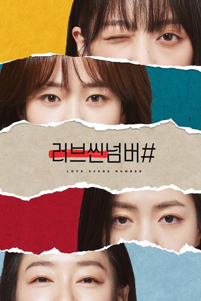 >Love Scene Number (2021) ตอนที่ 1-8 ซับไทย