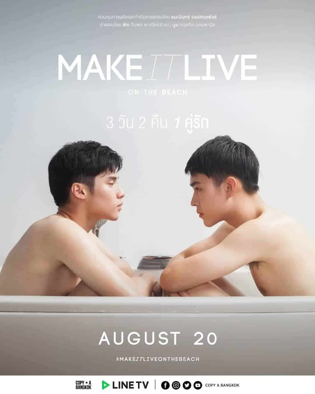 >Make It Live On The Beach รักจะออกเดิน ตอนที่ 1-6 พากย์ไทย