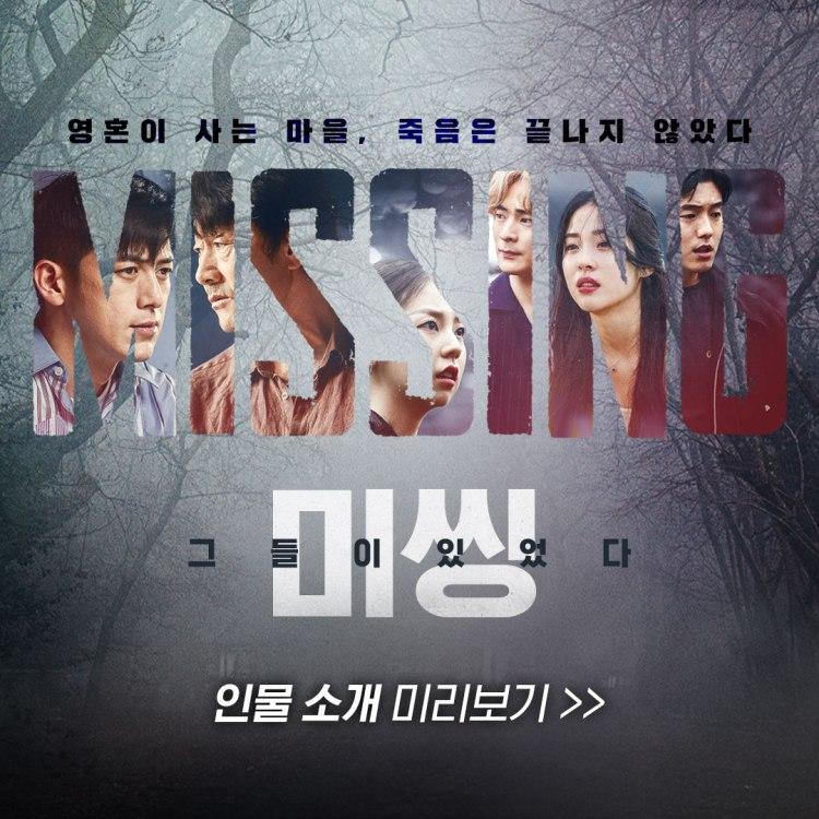>Missing The Other Side (2020) ตอนที่ 1-12 ซับไทย