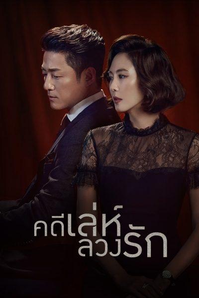 >Misty (2018) คดีเล่ห์ลวงรัก ตอนที่ 1-16 ซับไทย