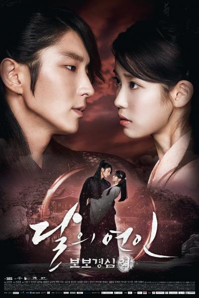 >Moon Lovers Scarlet Heart Ryeo (2016) ข้ามมิติ ลิขิตสวรรค์ ตอนที่ 1-20 ซับไทย