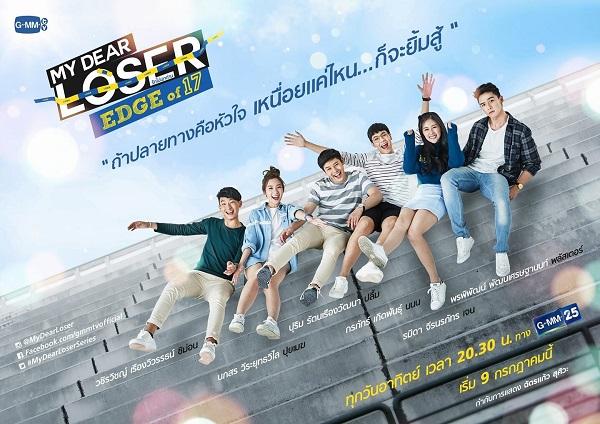 >My Dear Loser รักไม่เอาถ่าน ตอน Edge of 17 ตอนที่ 1-9 พากย์ไทย
