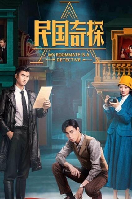 >My Roommate is a Detective (2020) ลู่เหยา อัจฉริยะยอดนักสืบ ตอนที่ 1-36 พากย์ไทย