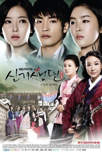 >New Tales Of Gisaeng (2011) กีแซงน้องใหม่ ตอนที่ 1-13 ซับไทย