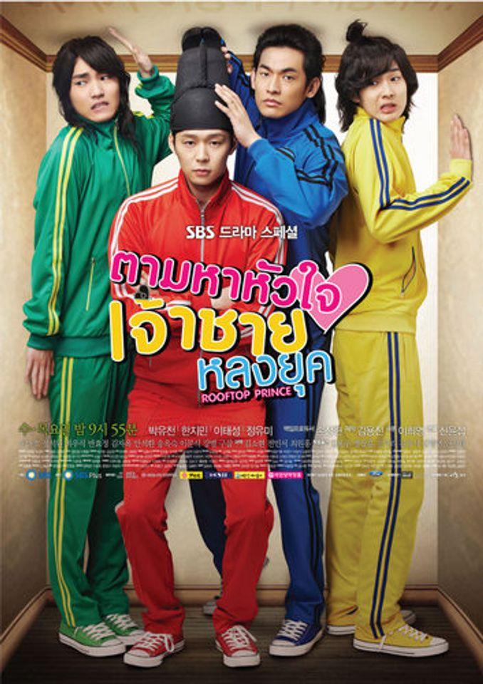 >Rooftop Prince (2012) ตามหาหัวใจเจ้าชายหลงยุค ตอนที่ 1-20 พากย์ไทย