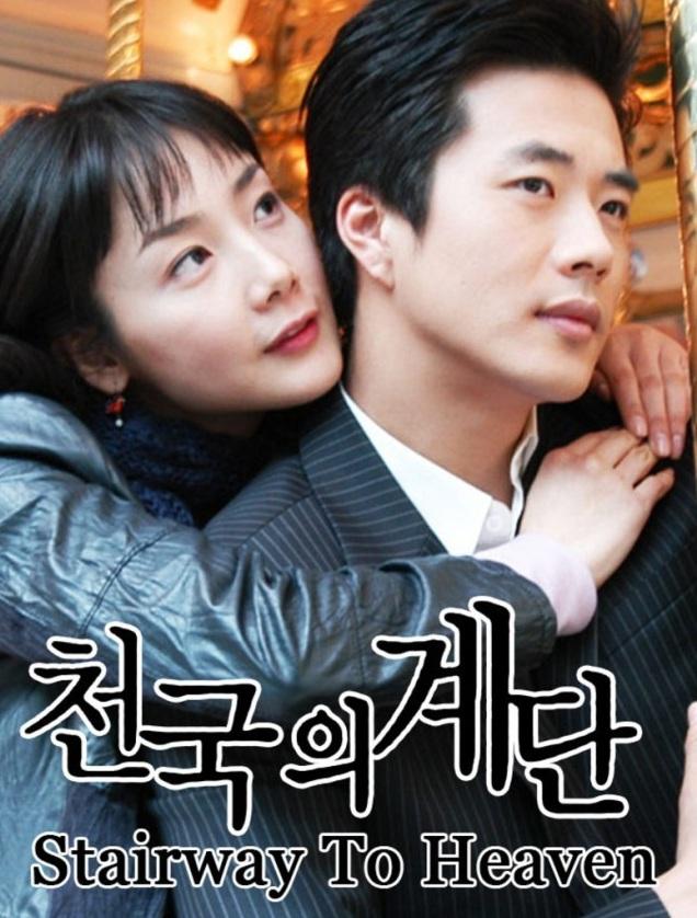 >Stairway to Heaven (2003) ฝากรักไว้ที่ปลายฟ้า ตอนที่ 1-19 พากย์ไทย
