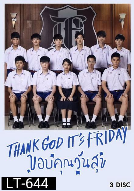 >Thank God It's Friday (ขอบคุณวันสุข) ตอนที่ 1-12 พากย์ไทย