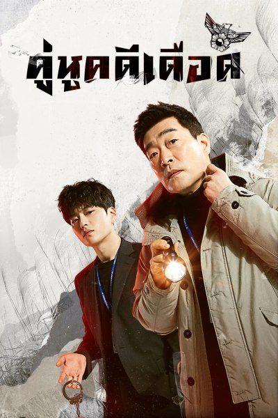 >The Good Detective (2020) คู่หูคดีเดือด ตอนที่ 1-16 ซับไทย