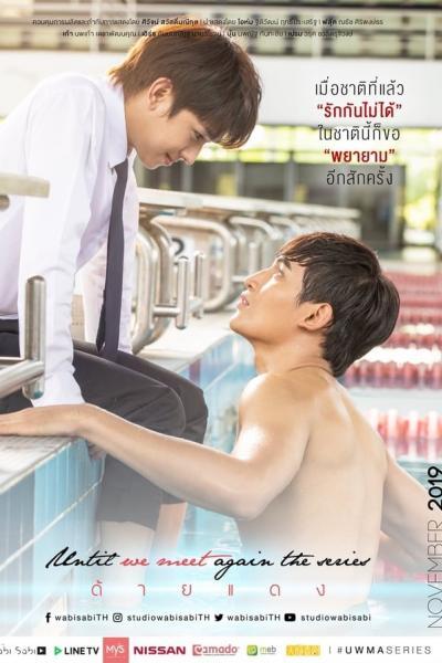 >Until We Meet Again The Series (2019) ด้ายแดง ตอนที่ 1-17+SP พากย์ไทย