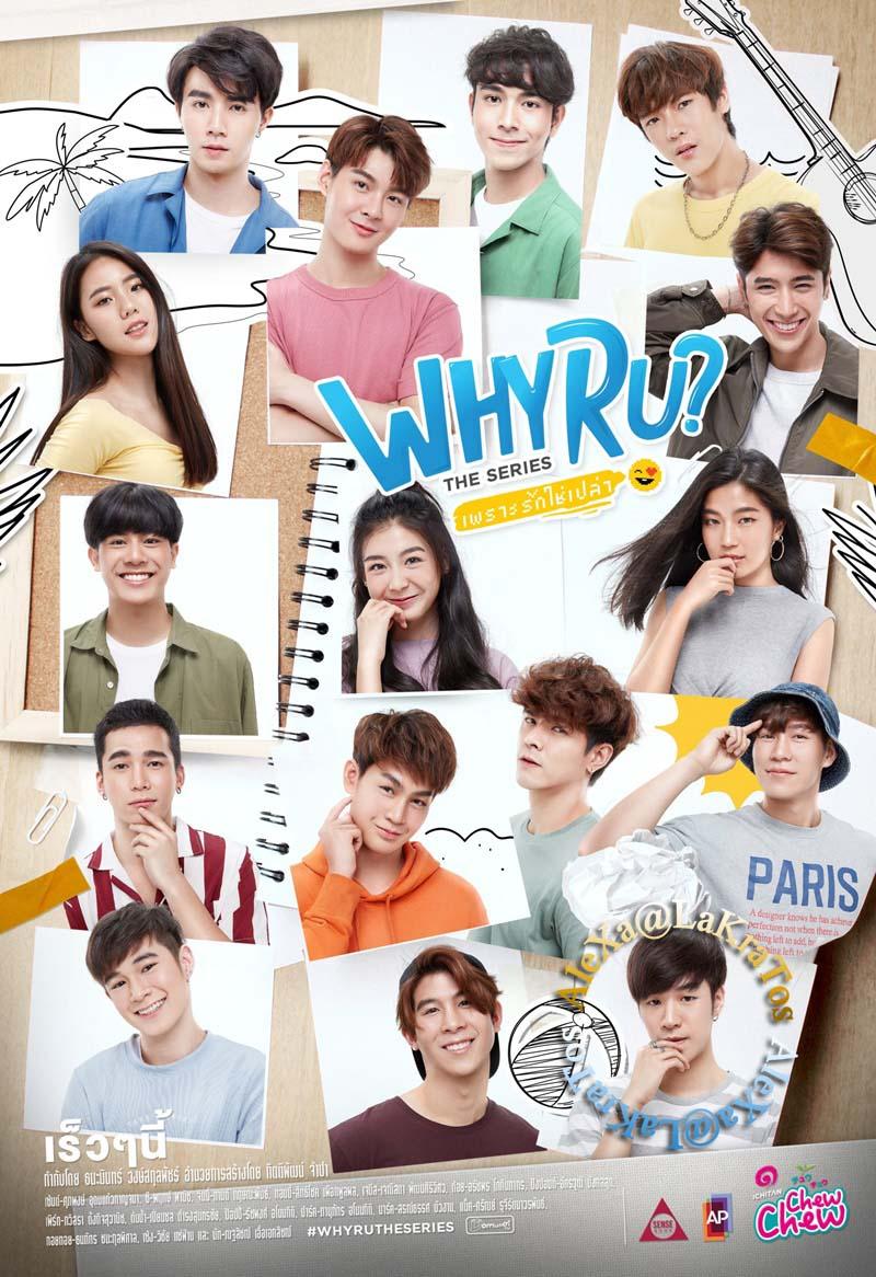 >WHY R U THE SERIES เพราะรักใช่เปล่า ตอนที่ 1-14 พากย์ไทย