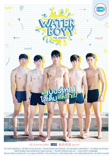 >Water Boyy the Series ตอนที่ 1-14 พากย์ไทย