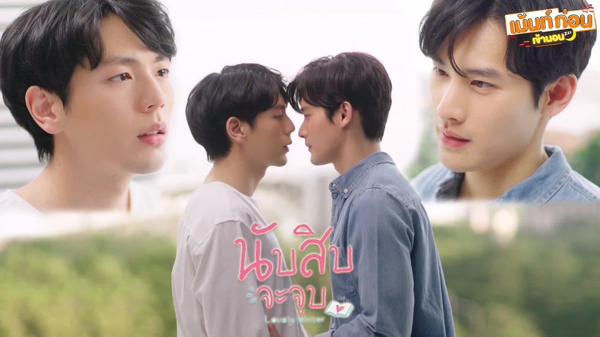 >ซีรี่ย์ไทย Lovely Writer the series Special Epidode (2021) นับสิบจะจูบ Special Episode ตอนที่ 1-2 พากย์ไทย
