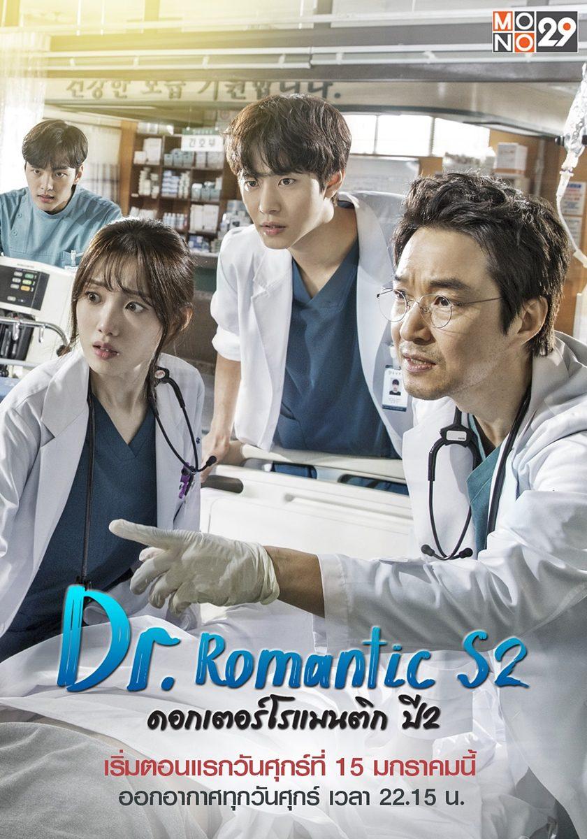 >ซีรี่ย์เกาหลี Dr. Romantic 2 ดอกเตอร์ โรแมนติก ภาค2 ตอนที่ 1-16 พากย์ไทย