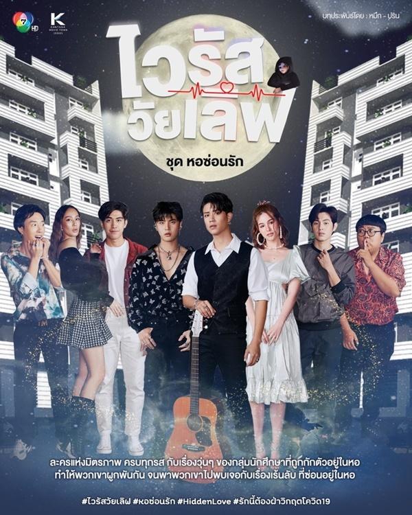 ซีรี่ย์เกาหลี Hidden Love (2021) หอซ่อนรัก พากย์ไทย