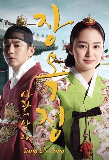 >ซีรี่ย์เกาหลี Jang Ok Jung จางอ๊กจอง ตำนานรักคู่บัลลังก์ ตอนที่ 1-24 พากย์ไทย