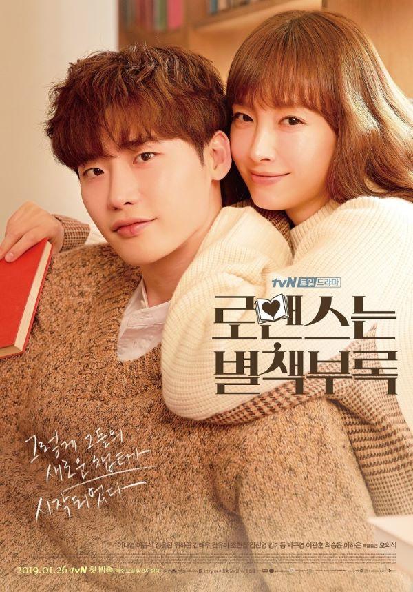 >ซีรี่ย์เกาหลี Romance Is a Bonus Book ลุ้นรักฉบับโบนัส ตอนที่ 1-16 ซับไทย