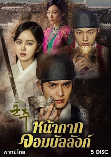 >ซีรี่ย์เกาหลี Ruler Master of the Mask หน้ากากจอมบัลลังก์ ตอนที่ 1-20 พากย์ไทย