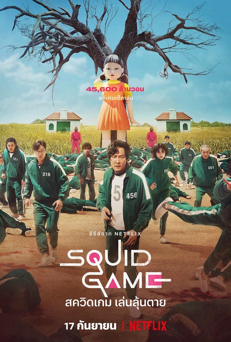 >ซีรี่ย์เกาหลี Squid Game สควิดเกม เล่นลุ้นตาย ตอนที่ 1-9 ซับไทย