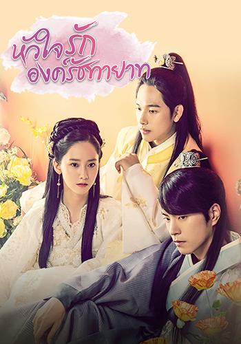>ซีรี่ย์เกาหลี The King Loves หัวใจรักองค์รัชทายาท ตอนที่ 1-20 พากย์ไทย
