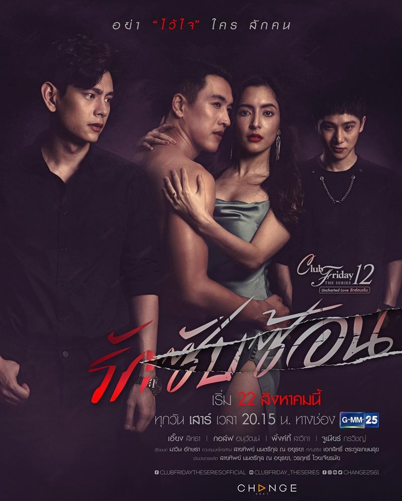 >ซีรี่ย์ไทย Club Friday The Series 12 (2020) Complicated Love รักซับซ้อน ตอนที่ 1-5 พากย์ไทย