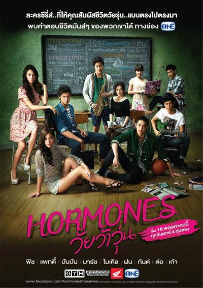 >ซีรี่ย์ไทย Hormones season 1 วัยว้าวุ่น ซีซั่น 1 ตอนที่ 1-15 พากย์ไทย