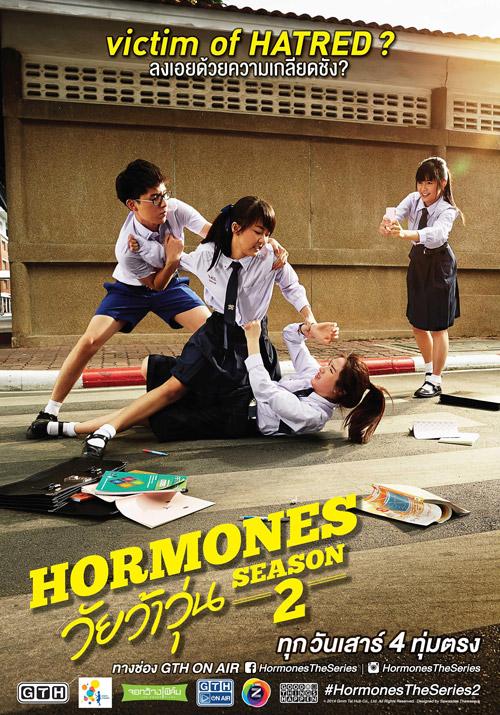 >ซีรี่ย์ไทย Hormones season 2 วัยว้าวุ่น 2 ซีซั่น 2 ตอนที่ 1-13 พากย์ไทย