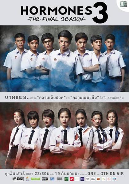>ซีรี่ย์ไทย Hormones season 3 วัยว้าวุ่น ซีซั่น 3 ตอนที่ 1-14 พากย์ไทย