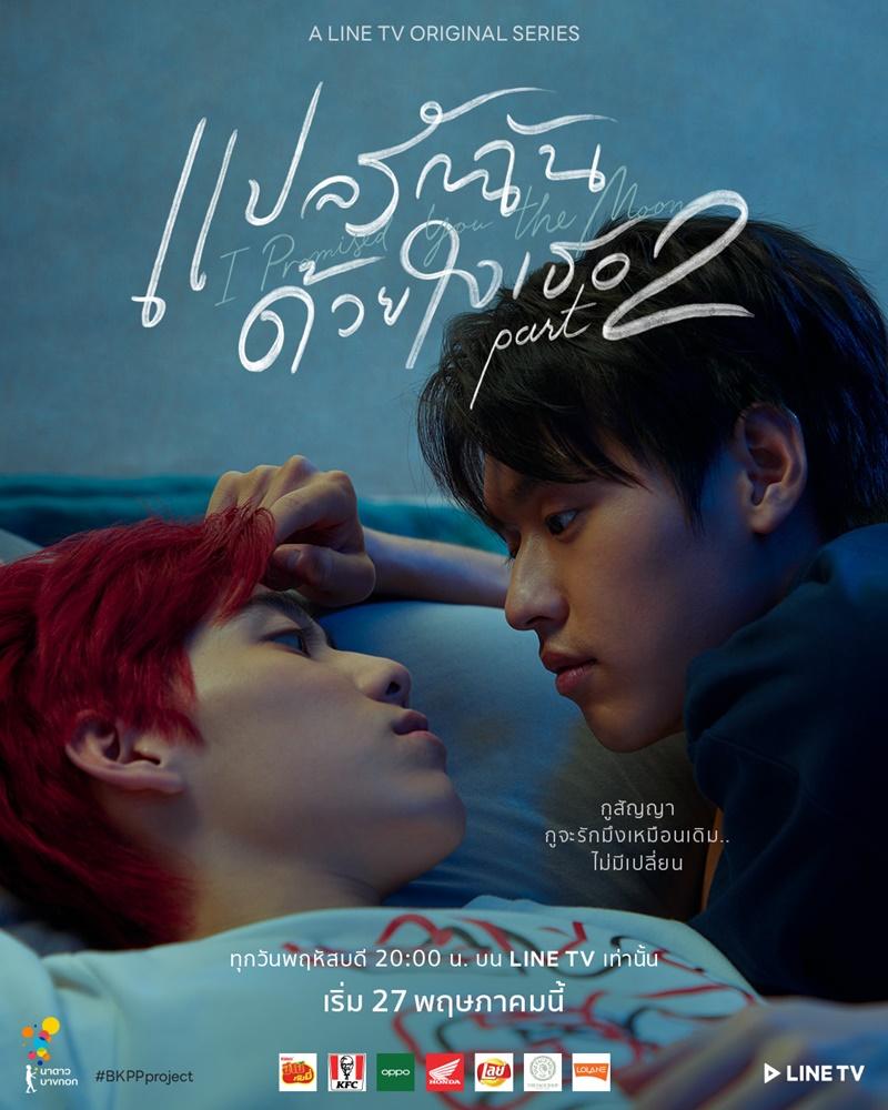 ซีรี่ย์ไทย I Promised You the Moon (2021) แปลรักฉันด้วยใจเธอ 2 พากย์ไทย
