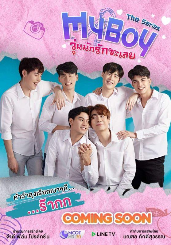 >ซีรี่ย์ไทย My Boy (2021) วุ่นนักรักซะเลย ตอนที่ 1-12 พากย์ไทย